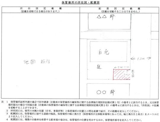 秋田 車庫証明 行政書士 金子里見事務所