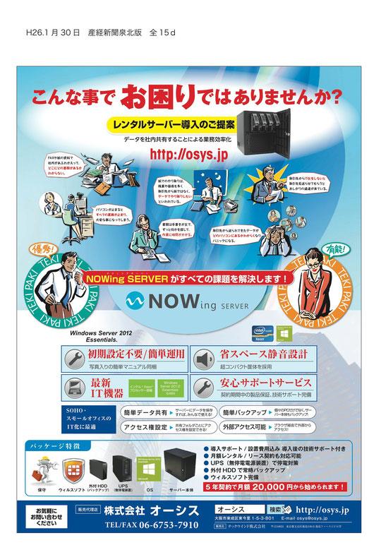 産經新聞泉北版をお読みの方、こういう広告に見覚えありませんか?