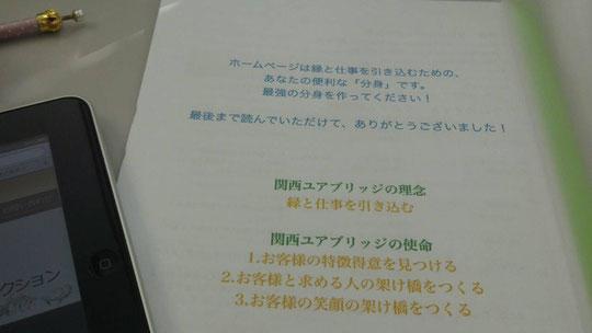 理念と使命は、テキストなど配布物に書いております。