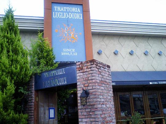 家の近所(なかもず)にあるイタリアン。「トラットリア ルッリョ ドディチ」という店名ですが、どうも我が家では覚えられにくいようで・・・交差点の角に有ることから「かどのイタリアン」と呼ばれてます。