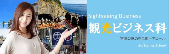 観光ビジネス科(公共職業訓練)
