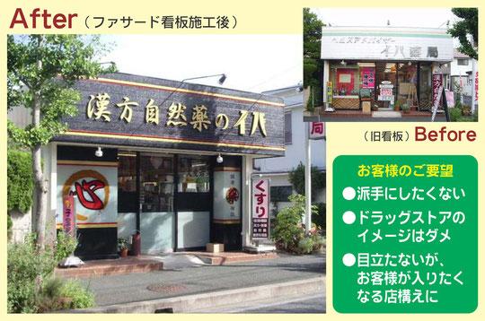 豊橋市の漢方薬局サンの看板事例
