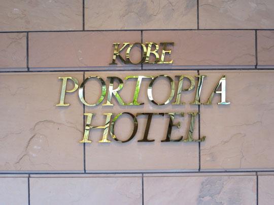 神戸ポートピアホテルで行われました。