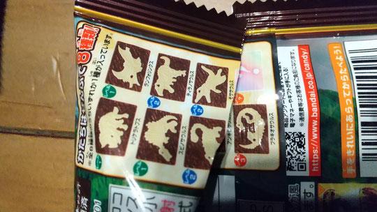 チョコレートの袋キャラクターが載っている