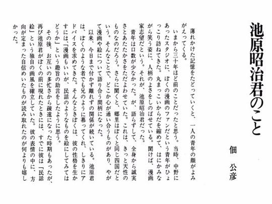 佃公彦氏(ほのぼのくん作者)「カッコウの鳴く朝」評