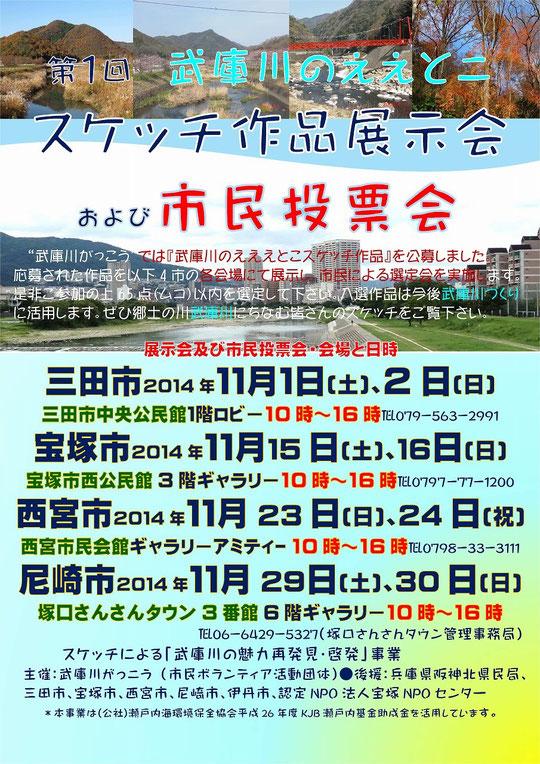 第1回武庫川のええとこスケッチ作品展示会