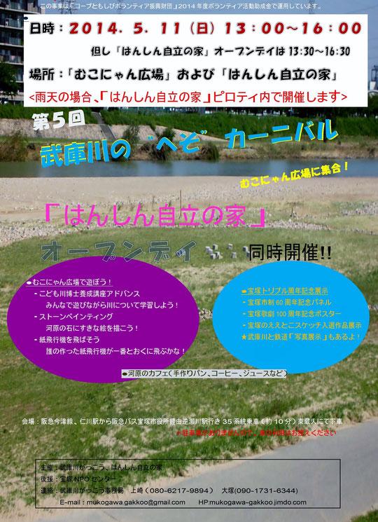 第5回 武庫川のへそカーニバル