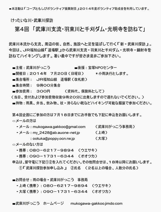 新・武庫川探訪(第4回)