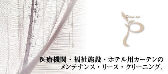 防炎カーテン・病院・医療・福祉