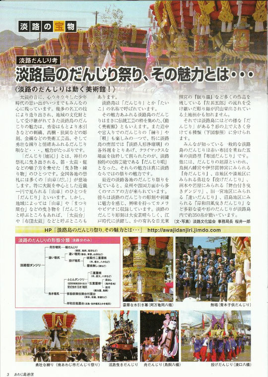 あわじ島通信 vol12  記事