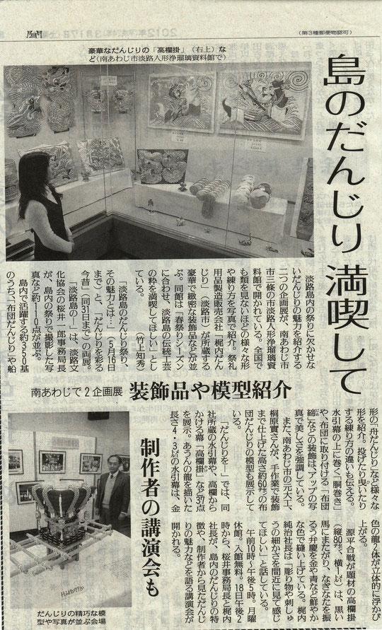だんじり資料展(2012.3.17読売)