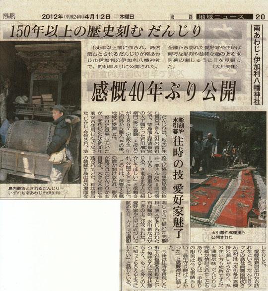 安政のだんじり公開(2012.4.12神戸)