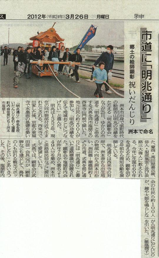 市道の命名に塩屋のだんじり登場(2012.3.26神戸)