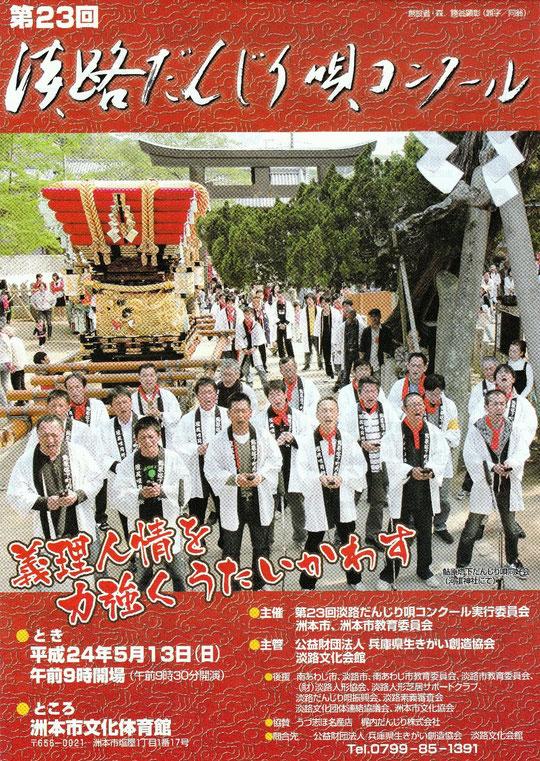 第23回淡路だんじり唄コンクール(2012.5.13)
