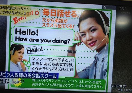 テレビ東京で放映