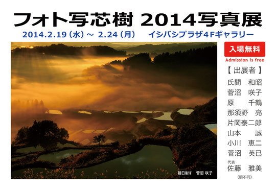 「富士山の日」フォト写芯樹2014写真展開催