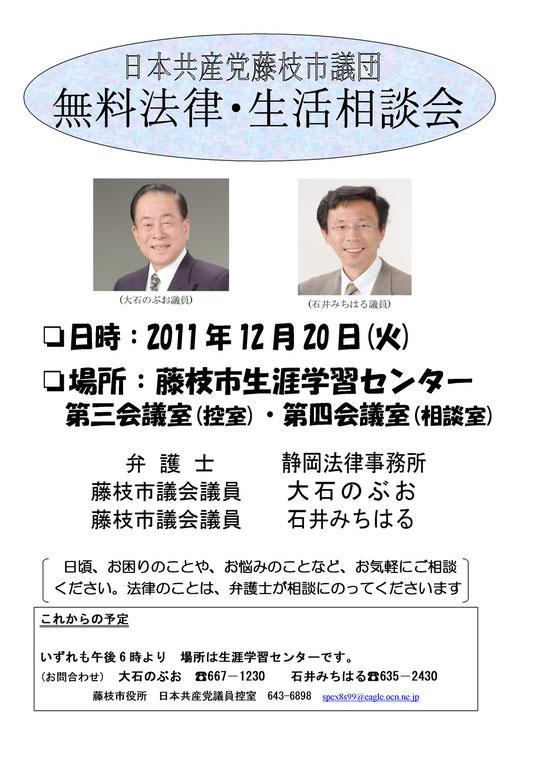 2011年12月実施のお知らせ一例