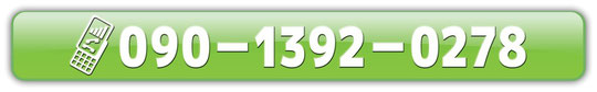 お電話 090-1392-0278