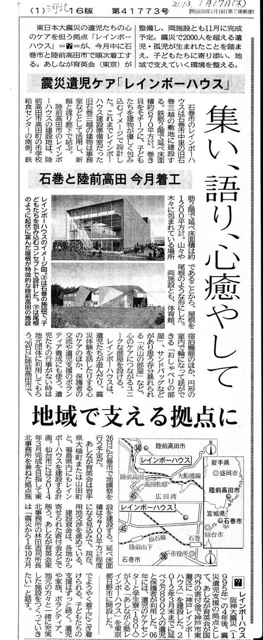 河北新報2013年1月17日朝刊より