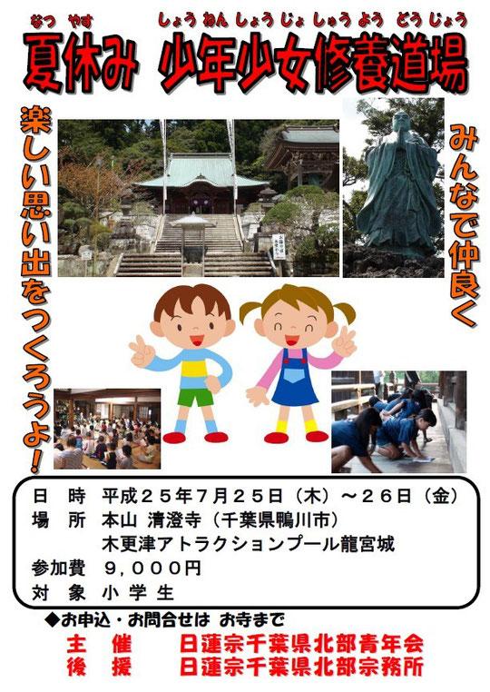 平成25年 修養道場ポスター
