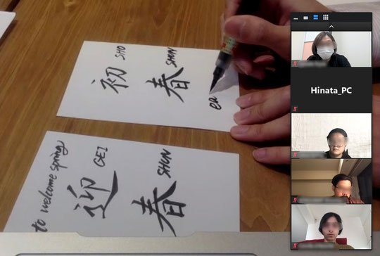 japanese calligraphy online lesson new years card
