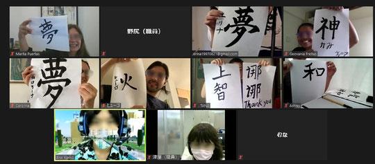 書道 オンライン 大学 online lesson japanese calligraphy