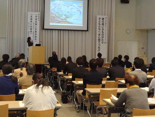 基調講演:横田久里子准教授