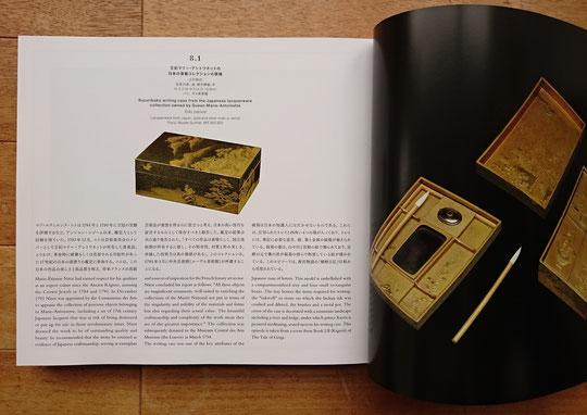 展覧会図録のマリーアントワネットが所有した日本の漆器