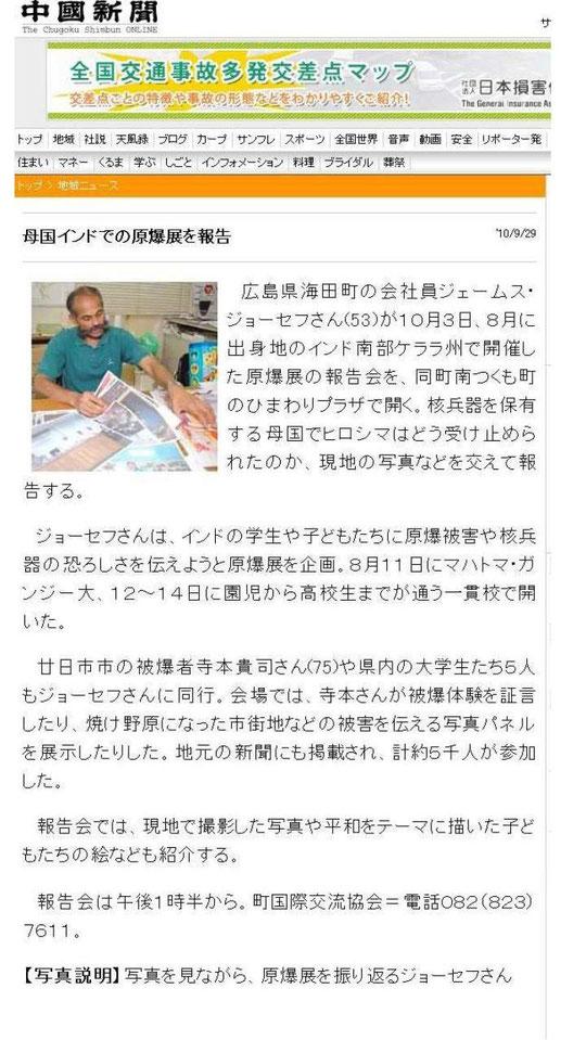 Chugoku Shinbun News
