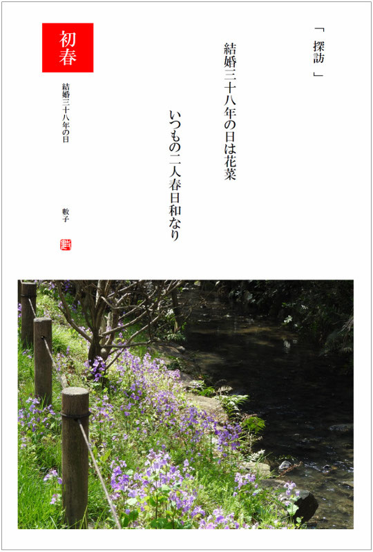 2017/04/01 制作 花菜咲く散策路