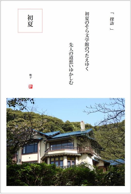 2016/06/16制作 鎌倉文学館