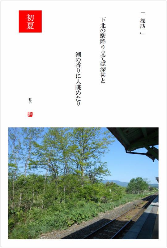 2016/07/24制作 下北駅