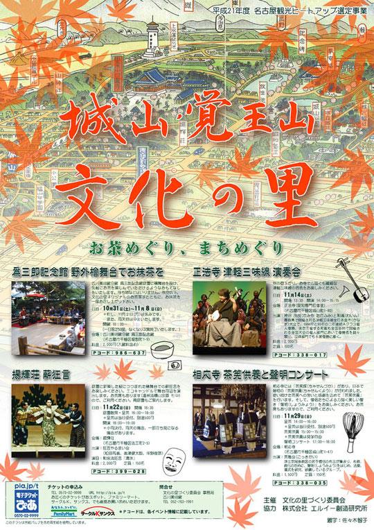 文化の里2009ポスター