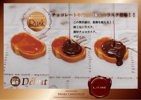 濃厚チョコラスク
