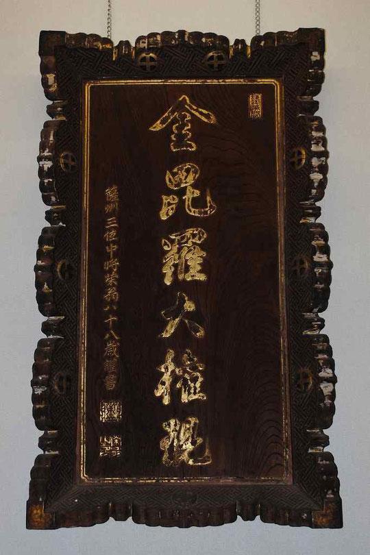 金毘羅大権現・薩州三位中将榮翁八十八歳謹書(島津重豪)