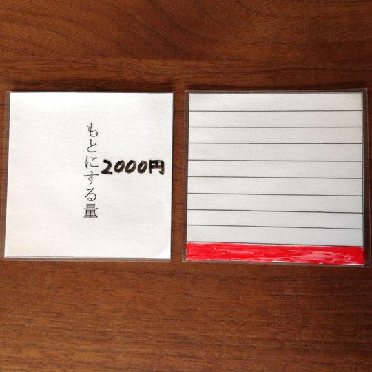 写真4 もとにする量を2000円にした例