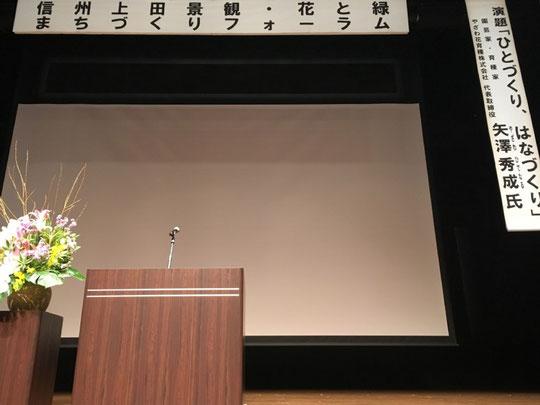 信州上田景観・花と緑 まちづくりフォーラム 矢澤秀成