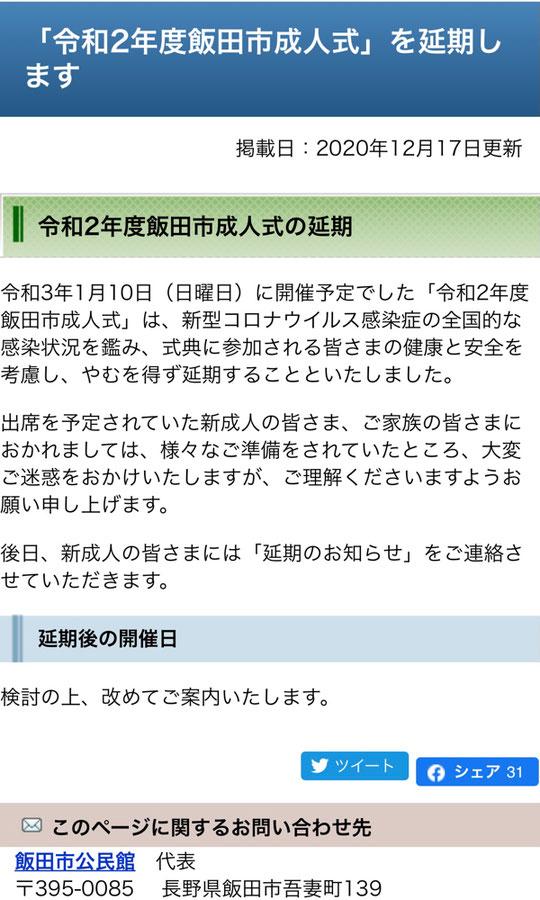 飯田市の成人式は延期(2021年8月以降の開催が検討されているそうです)