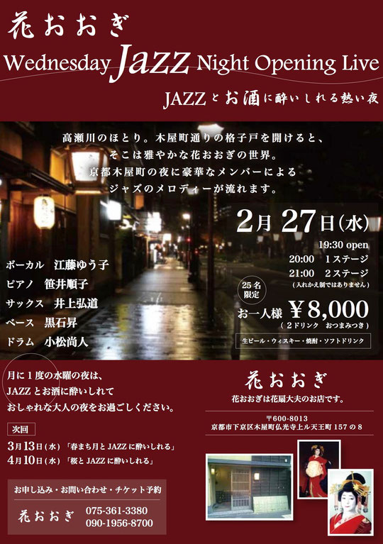 2013.02.27.Wednesday Jazz Night Opening Live