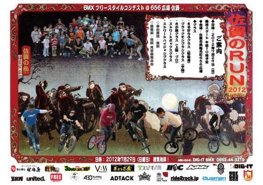 佐賀のRUN2012