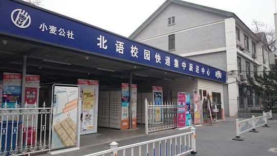 中国 留学 中国語 北京語言大学 シニア留学 夏期講座 留学サポート 地図 キャンパス 宅配受取センター