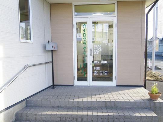 カイロプラクティック113 入口です \(^o^)/ 入って 入って!