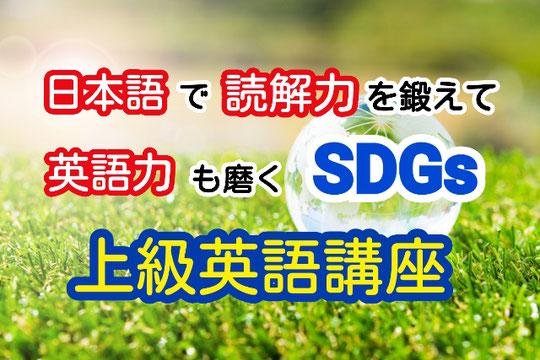 山下えりか 通訳 英語 SDGs 2030年 上級英語 講座 オンライン スカイプ 読解力 日本語