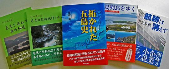 尾崎朝二の本