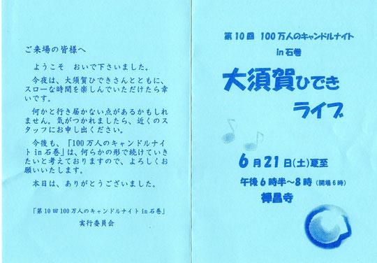 大須賀ひできライブプログラム