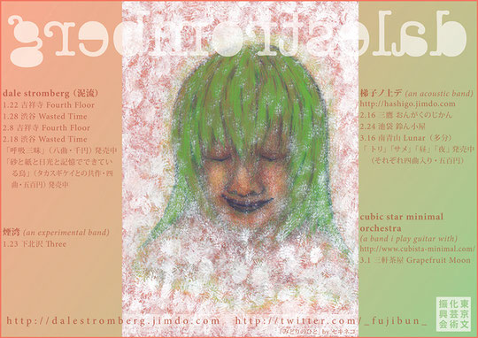 flier for january・1月のチラシ
