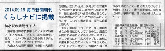 大山いづみ「ボクと大地」朗読ライブ9月19日毎日新聞朝刊