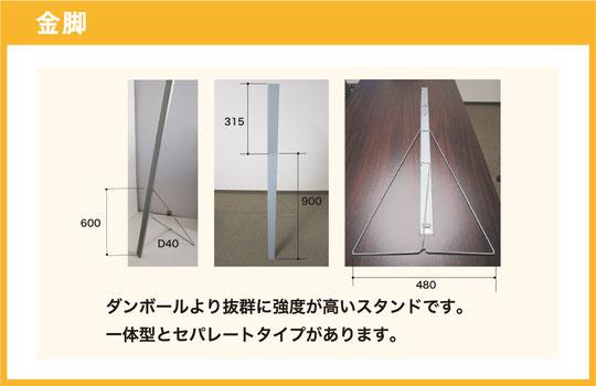 マリヤ画材)/金脚)/ダンボールより抜群に強度が高いスタンドです。一体型とセパレートタイプがあります。