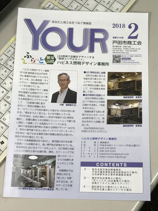戸田市商工会 会報で紹介される