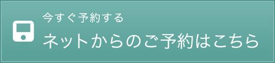 奈良県御所市の股関節整体院への連絡